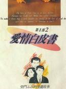 爱情白皮书II漫画3