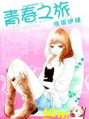 青春之旅漫画49