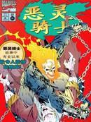 恶灵骑士复仇之路漫画